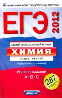 Каверина А.А. - ЕГЭ. Химия. Актив-тренинг. Решение заданий  A, B, C обложка книги