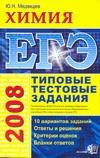 ЕГЭ. Химия-2008. Типовые тестовые задания обложка книги
