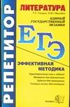 Роговик Т.Н. - ЕГЭ.Репититор.Литература.Эффективная методика обложка книги