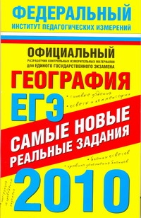 Соловьева Ю.А. - ЕГЭ-2010. География. Самые новые реальные задания обложка книги