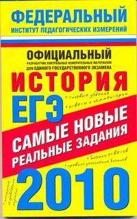 Соловьев Я.В. - ЕГЭ-2010. История. Самые новые реальные задания обложка книги