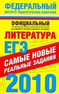 ЕГЭ-2010. Литература. Самые новые реальные задания обложка книги