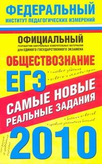 Котова О.А. - ЕГЭ-2010. Обществознание. Самые новые реальные задания обложка книги