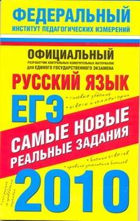 Бисеров А.Ю. - ЕГЭ-2010. Русский язык. Самые новые реальные задания обложка книги