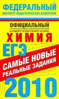 Корощенко А.С. - ЕГЭ-2010. Химия. Самые новые реальные задания обложка книги