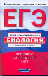 Калинова Г.С. - ЕГЭ-2011. Биология. Практикум по подготовке к ЕГЭ обложка книги
