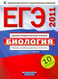 Калинова Г.С. - ЕГЭ-2011. Биология. Типовые экзаменационные варианты. 10 вариантов обложка книги