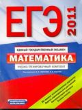 ЕГЭ-2011. Математика. Учебно-тренировочный комплект