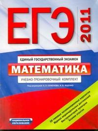 Семенов А.Л. - ЕГЭ-2011. Математика. Учебно-тренировочный комплект обложка книги