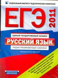 Цыбулько И.П. - ЕГЭ-2011. Русский язык. Типовые экзаменационные варианты. Комплект обложка книги