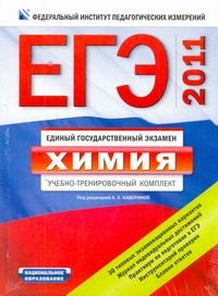 Каверина А.А. - ЕГЭ-2011. Химия. Комплект обложка книги