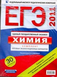 Каверина А.А. - ЕГЭ-2011. Химия. Комплект типовых экзамнационные вариантов (термопленка) обложка книги