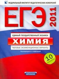 Каверина А.А. - ЕГЭ-2011. Химия. Типовые экзаменационные варианты. 10 вариантов обложка книги