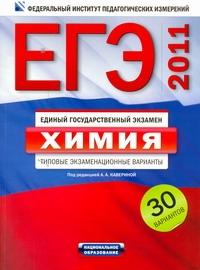 Каверина А.А. - ЕГЭ-2011. Химия. Типовые экзаменационные варианты. 30 вариантов обложка книги