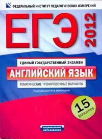 ЕГЭ-2012. Английский язык. Тематические тренировочные варианты: 15 вариантов + C обложка книги
