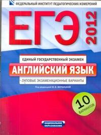 ЕГЭ-2012. Английский язык. Типовые экзаменационные варианты: 10 вариантов + CD обложка книги