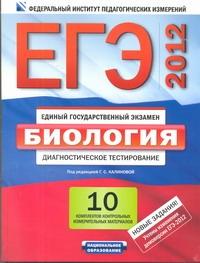 Калинова Г.С. - ЕГЭ-2012. Биология. Диагностическое тестирование. Типовые экзаменационные вариан обложка книги