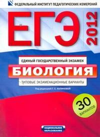 Калинова Г.С. - ЕГЭ-2012. Биология. Типовые экзаменационные варианты. 30 вариантов обложка книги