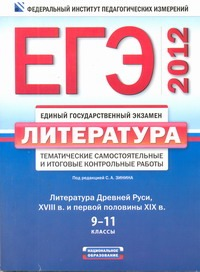 ЕГЭ-2012. Литература. Тематические самостоятельные и итоговые контрольные работы обложка книги