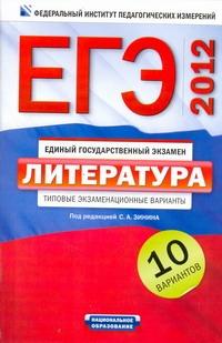 ЕГЭ-2012. Литература. Типовые экзаменационные варианты. 10 вариантов 60х90/16 обложка книги