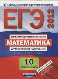Семенов А.Л. - ЕГЭ-2012. Математика. Диагностическое тестирование. 10 комплектов контрольных и обложка книги