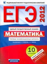 Семенова А.Л. - ЕГЭ-2012. Математика. Типовые экзаменационные варианты. 10 вариантов обложка книги