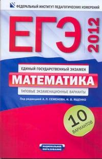 Семенов А.Л. - ЕГЭ-2012. Математика. Типовые экзаменационные варианты. 10 вариантов обложка книги