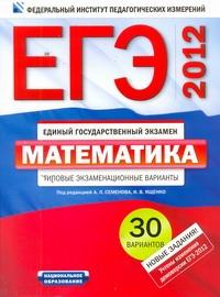 ЕГЭ-2012. Математика. Типовые экзаменационные варианты. 30 вариантов Семенова А.Л.