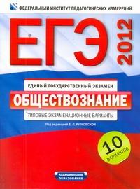 ЕГЭ-2012. Обществознание. Типовые экзаменационные варианты. 10 вариантов обложка книги