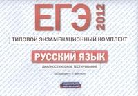 Цыбулько И.П. - ЕГЭ-2012. Русский язык. (конверт)Типовой экзаменационный комплект обложка книги