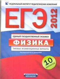 Демидова М.Ю. - ЕГЭ-2012. Физика. Типовые экзаменационные варианты. 10 вариантов обложка книги