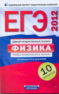 Демидова М.Ю. - ЕГЭ-2012. Физика. Типовые экзаменационные варианты.10 вариантов 60х90/16 обложка книги