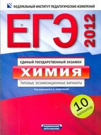 Каверина А.А. - ЕГЭ-2012. Химия. Типовые экзаменационные варианты. 10 вариантов обложка книги