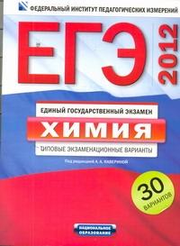 ЕГЭ-2012. Химия. Типовые экзаменационные варианты. 30 вариантов Каверина А.А.
