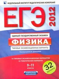 Демидова М.Ю. - ЕГЭ-2012.Физика.9-11классы.Типовые экзаменац.варианты.32варианта 60х90/8 обложка книги