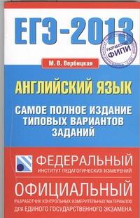 ЕГЭ-2013. ФИПИ. Английский язык. (84x108/32) Самое полное издание типовых вариантов заданий обложка книги