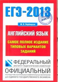 ЕГЭ-2013. ФИПИ. Английский язык. (70x100/16) Самое полное издание типовых вариантов заданий обложка книги