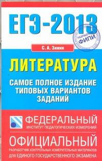 ЕГЭ-2013. ФИПИ. Литература. (84x108/32) Самое полное издание типовых вариантов заданий обложка книги