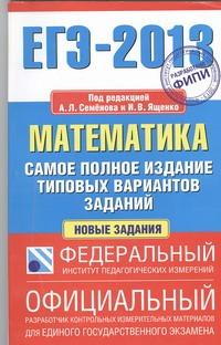 Семенов А.Л. - ЕГЭ-2013. ФИПИ. Математика. (84x108/32) Самое полное издание типовых вариантов заданий обложка книги