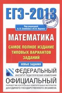 Семенов А.Л. - ЕГЭ-2013. ФИПИ. Математика. (70x100/16) Самое полное издание типовых вариантов заданий обложка книги