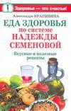 Крапивина А. - Еда здоровья по системе Надежды Семеновой обложка книги