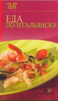 Самойлов Г.О. - Еда по-итальянски обложка книги
