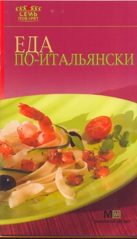 Еда по-итальянски Самойлов Г.О.