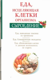 Валожек Ольга - Еда, исцеляющая клетки организма. Сыроедение обложка книги
