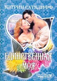 Сатклифф Кэтрин - Единственная моя обложка книги