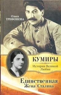Трифонова О.Р. - Единственная. Жена Сталина обложка книги