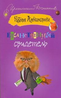 Александрова Наталья - Единственный свидетель обложка книги
