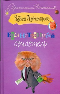 Единственный свидетель Александрова Наталья