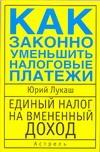 Лукаш Юрий - Единый налог на вмененный доход. Как законно уменьшить налоговые платежи' обложка книги