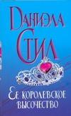 Стил Д. - Ее королевское высочество обложка книги